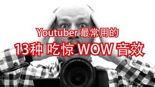【87man】Youtuber 最常用的13种 吃惊 Wow音效 Wow Sound Effects | 音效素材 | 免费音效 | 免费素材 | Youtubers Use