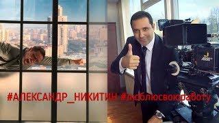 Актер Александр Никитин