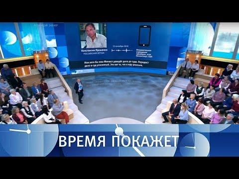 Летчик Ярошенко: звонок из тюрьмы. Время покажет. Выпуск от 13.09.2018
