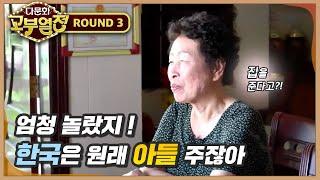 다문화 고부열전 - 집 사주고도 미안한 시어머니, 열일 하면서도 섭섭한 며느리_#003