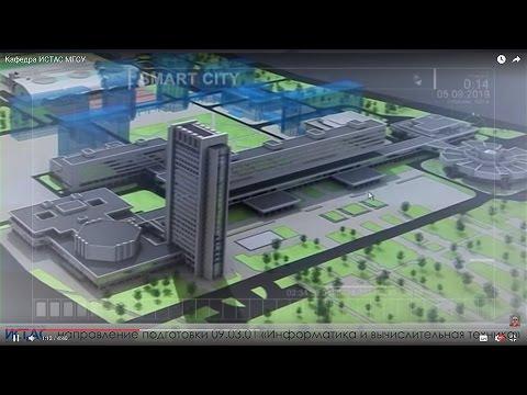 НИУ МГСУ Кафедра Информационных систем, технологий и автоматизации в строительстве ( ИСТАС )