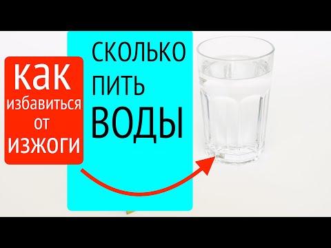 Сколько пить воды? Как избавиться от изжоги?