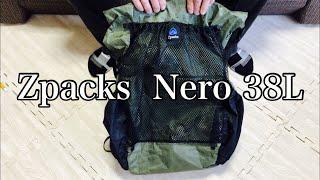 【ウルトラライトバックパック】Zpacks Nero (ズィーパックス ニューロ)をご紹介!