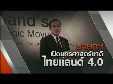 เปิดยุทธศาสตร์ชาติสู่ไทยแลนด์ 4.0 - วันที่ 29 Jun 2017