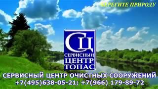 Сервисное обслуживание ТОПАС - 8 пр