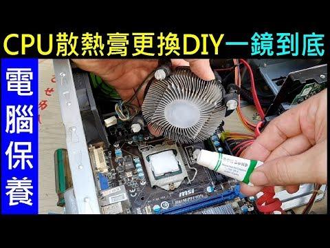 (一鏡到底拍攝)CPU散熱膏更換DIY【RAM記憶體保養/DIY電腦保養】白同學PC DIY。白同學DIY教室