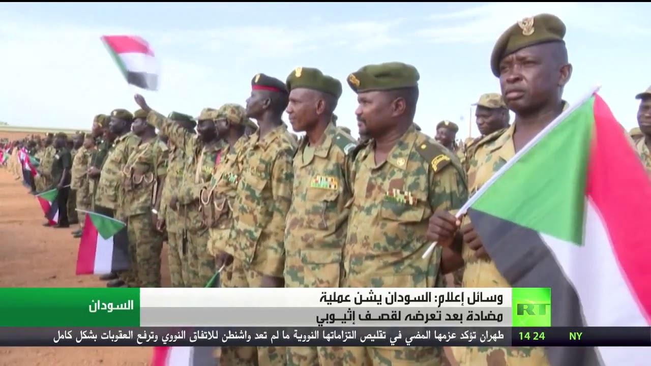 وسائل إعلام: السودان يشن عملية مضادة بعد تعرضه لقصف إثيوبي  - نشر قبل 2 ساعة