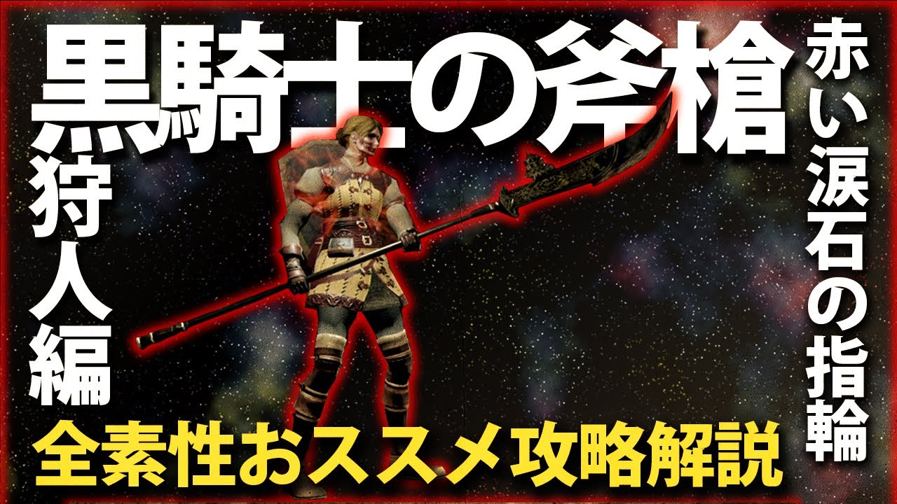 ソウル の ダーク 斧 槍 ガーゴイル