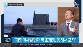 北의 '최후 수단' 정체는?_채널A_뉴스TOP10