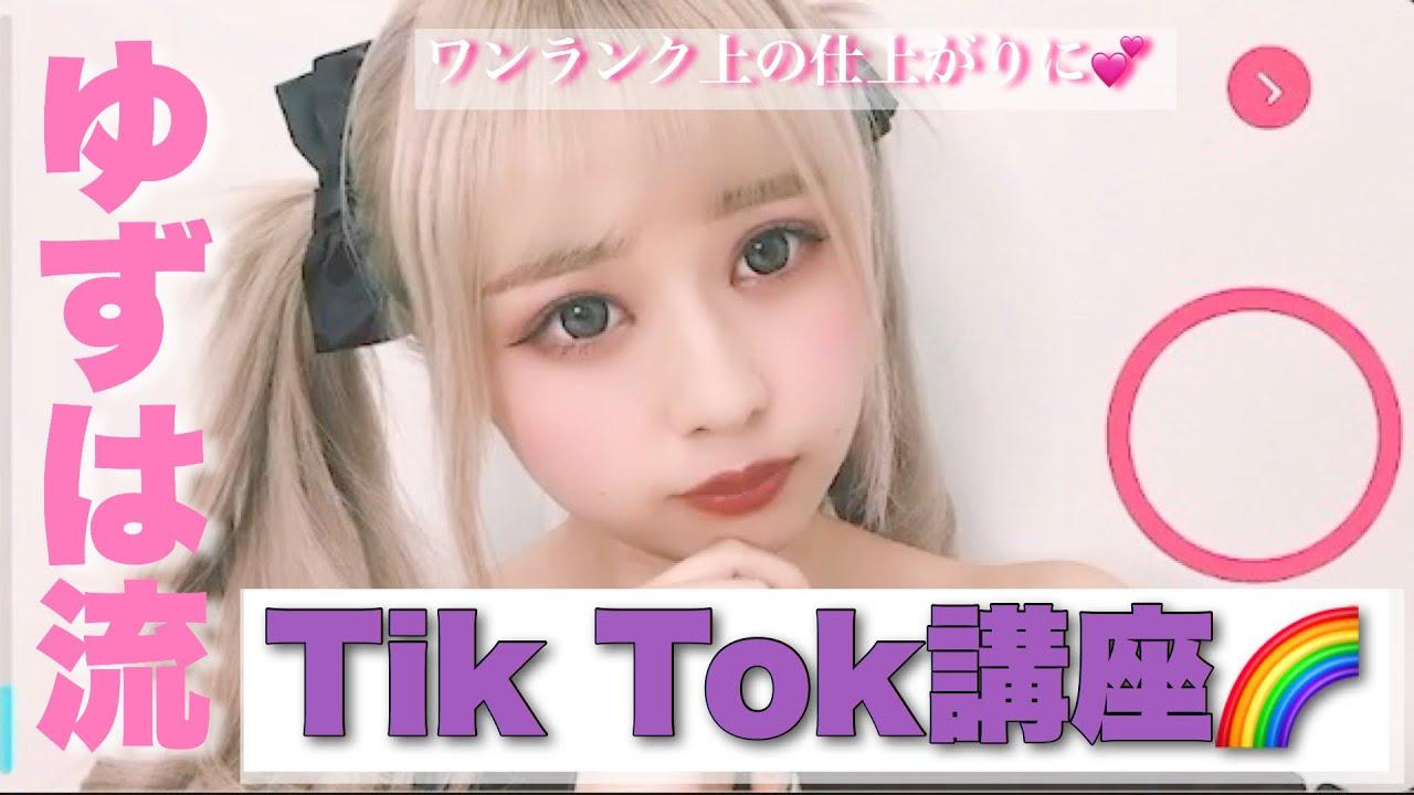 【Tik Tok】今すぐ真似できる!可愛く撮れる技を初公開!雨宮由乙花のTictok講座💓〜地雷編〜