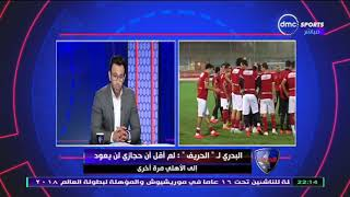 الحريف - إبراهيم فايق : يكشف تفاصيل عقد أحمد حجازي مع وست بروميتش