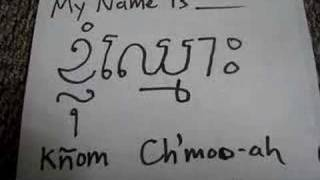 Khmer Lesson 1- Hello, My name is