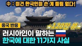 [중국반응] 러시아인이 말하는 한국에 대한 11가지 사실! 이에 대한 중국인들의 생각