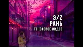 Эрнесто Заткнитесь – Рань / текстовое видео