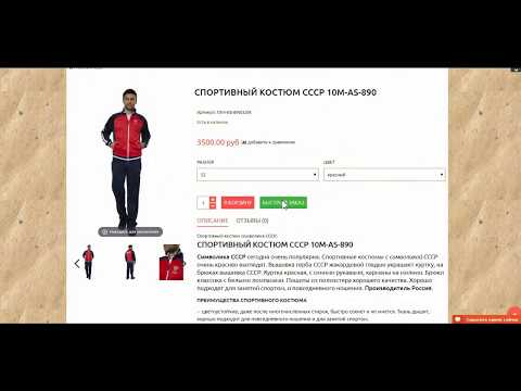 Спортивный костюм купить в интернет магазине