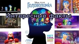 """6 Интересных фактов, о мультфильме ,,Головоломка"""""""