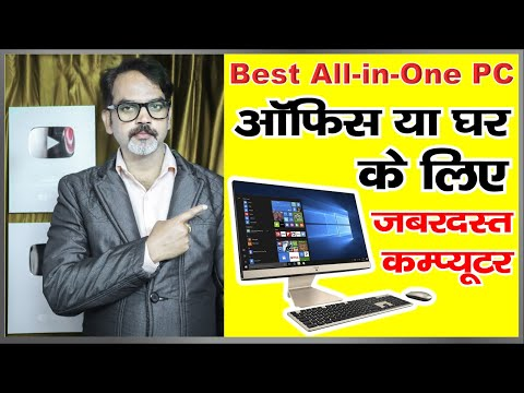 Best PC for Office and Home | Asus Vivo V222FAK-BA041T 21.5-inch All-in-One Desktop