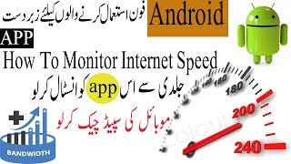 Best Apps for Android (Net Speed Monitoring) in hindi and urdu