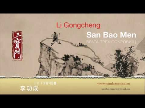 Li Gongcheng (promo video)