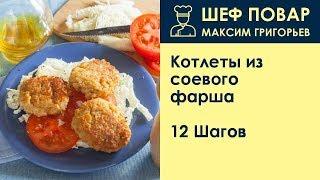Котлеты из соевого фарша . Рецепт от шеф повара Максима Григорьева