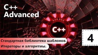 C++ Advanced. Стандартная библиотека шаблонов. Итераторы и алгоритмы. Урок 4