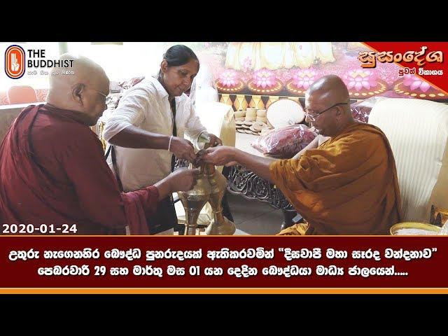 Susandesha News | 2020-01-24 | 8.30 PM | සුසංදේශ පුවත් විකාශය