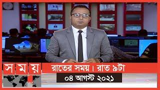 রাতের সময়   রাত ৯টা   ০৪ আগস্ট ২০২১   Somoy tv bulletin 9pm   Latest Bangladeshi News