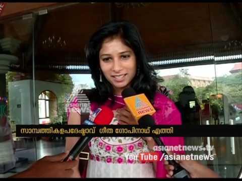 Gita Gopinath  financial adviser to Kerala Chief Minister ) reach kerala