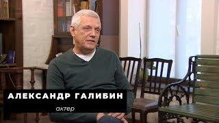 Александр Галибин: Детское кино очень честное