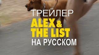 Список 2018 Трейлер на Русском