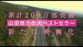 2015年7月11日公開 人気小説家山田悠介の原作で何度も映像化されている...