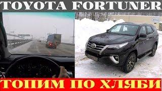 Toyota Fortuner - жесткий полный привод не боится трассы
