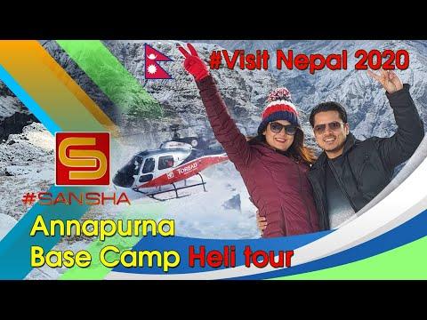 Annapurna Base Camp (ABC) Heli Tour !! समय कम भए गर्नैपर्ने ट्रीप - #VISITNEPAL 2020