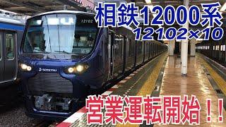 【相鉄】12000系2編成目 5月21日より営業運転開始!!  ~各停横浜行き~
