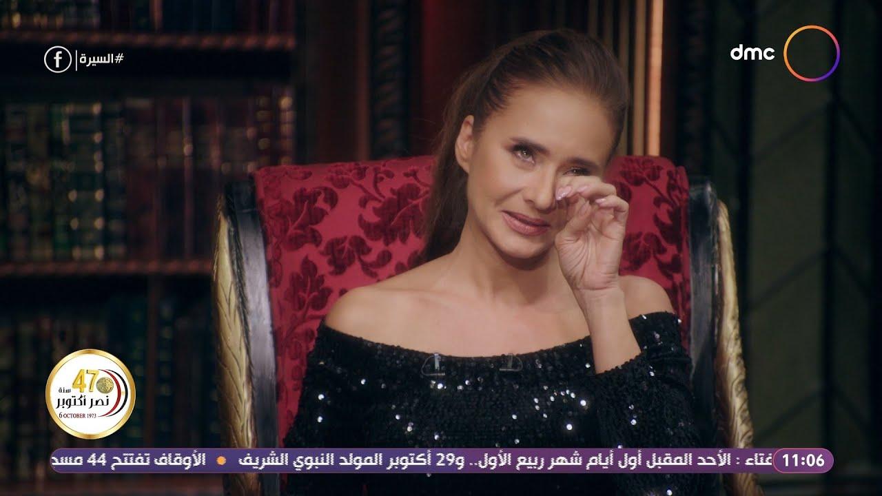 السيرة - دموع  نيللي كريم على الهواء بعد كلام الإعلامية وفاء الكيلاني عنها.. إيه سبب الدموع دي؟