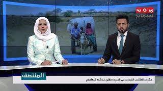 نشرة اخبار المنتصف | 16 - 12 - 2018 | تقديم هشام الزيادي و مروه السوادي | يمن شباب