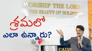 శ్రమలో ఎలా ఉన్నారు? | Telugu...