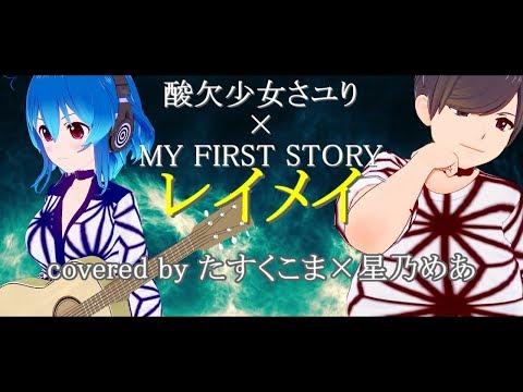 【歌ってみた】レイメイ - さユり×MY FIRST STORY うた:星乃めあ×たすくこま【TVアニメ『ゴールデンカムイ』第2期のオープニングテーマ】
