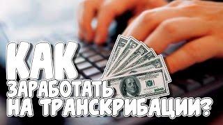 заработать деньги переводить текст