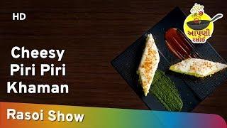 Cheesy Piri Piri Khaman   Aapni Rasoi Season-2 Ep 10   Cookery Show 2019   Gujarati Subtitle