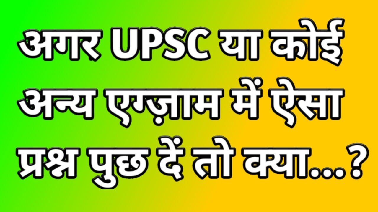 IPS Interview questions and answers in hindi./आईपीएस ...