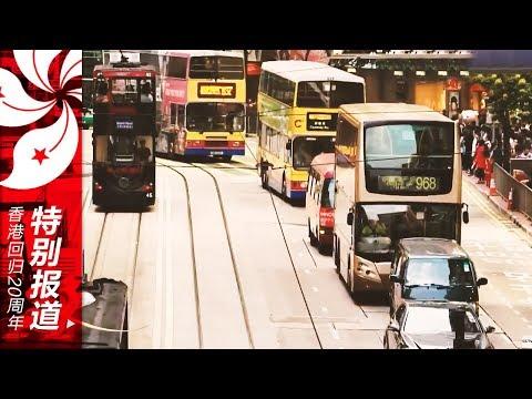 《香港20年》20170630 香港回归祖国20周年特别报道 | CCTV