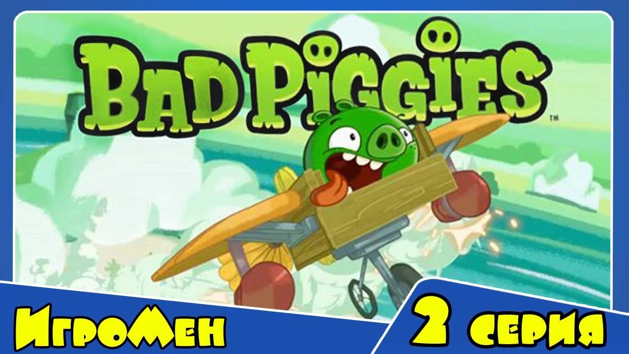 Игра Плохие свинки 2 - игры для мальчиков