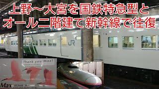国鉄特急型とMaxで上野~大宮を往復