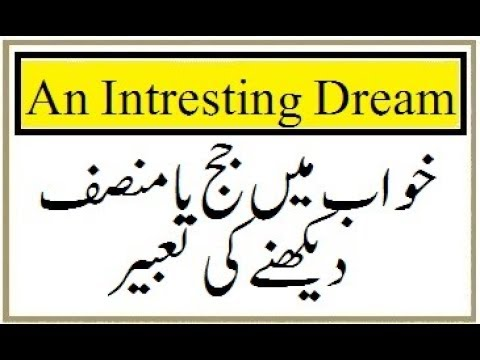 Khwab Mein Judge Ya Munsif Dekhne ki Tabeer | Best Dream Interpreter