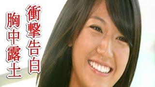チャンネル登録おねがいします('◇'♪⇒https://goo.gl/ORAFZJ 浅尾美和が...