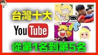 十大台灣 Youtuber 排名 從第1名到第5名(魚乾、老皮、阿神、蔡阿嘎、TGOP 這群人 ) Top10 Youtuber in Taiwan thumbnail