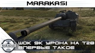 Шок 9К урона на Т28, впервые такое World of Tanks