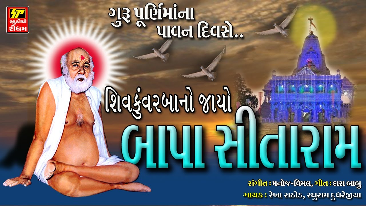 Guru Purnima Special- 2021 II Shivkuvar Baa No Jayo - Bapa Sitaram II Bajrangdas Bapa