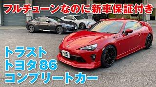トラスト が トヨタ86 の 新車 フルチューン コンプリートカー を製作したのでチェック【新作】